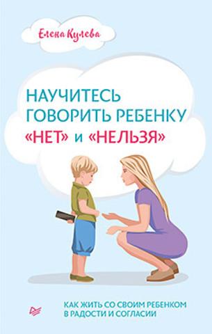 Научитесь говорить ребенку «нет» и «нельзя»