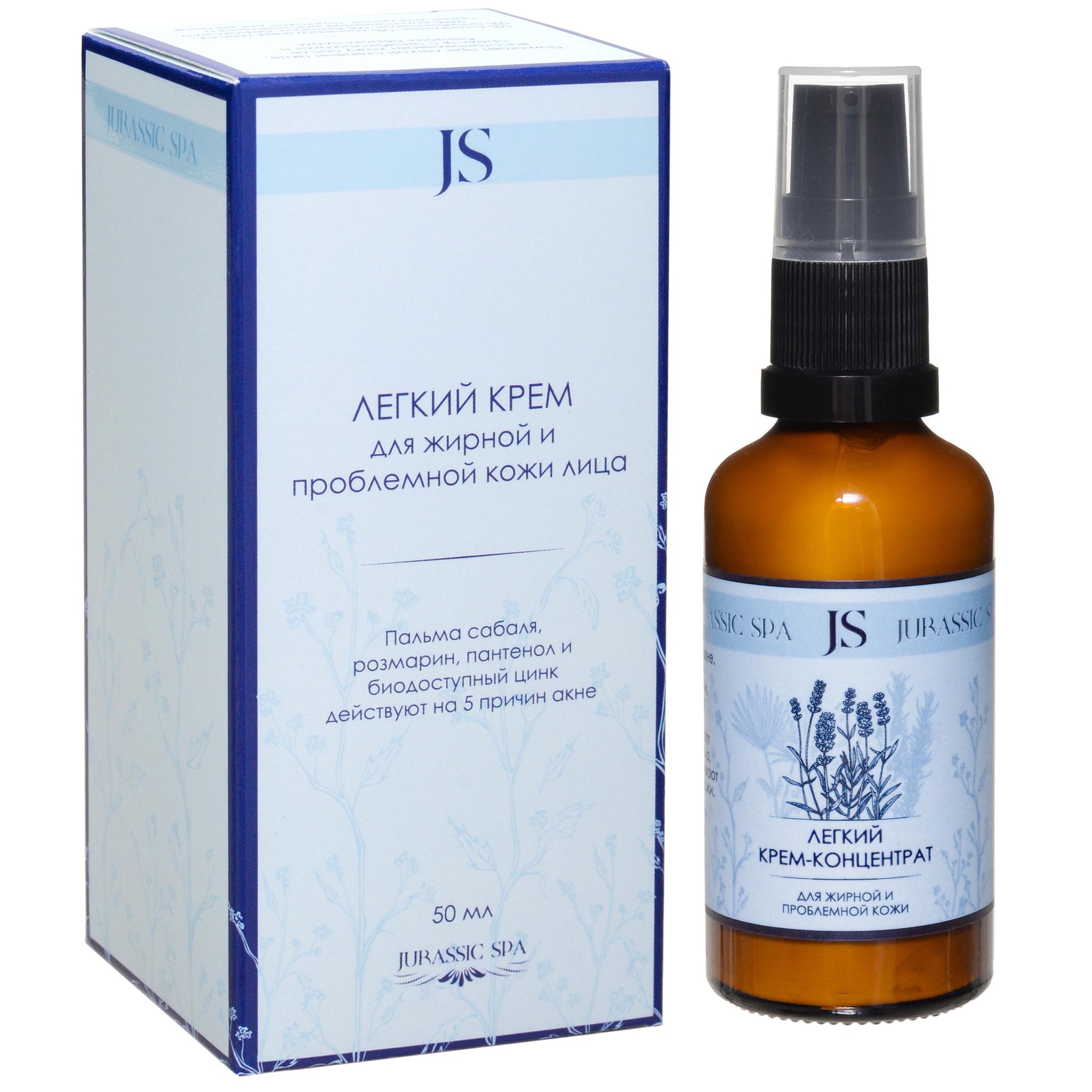 Крем-концентрат для жирной и проблемной кожи от угрей JURASSIC SPA