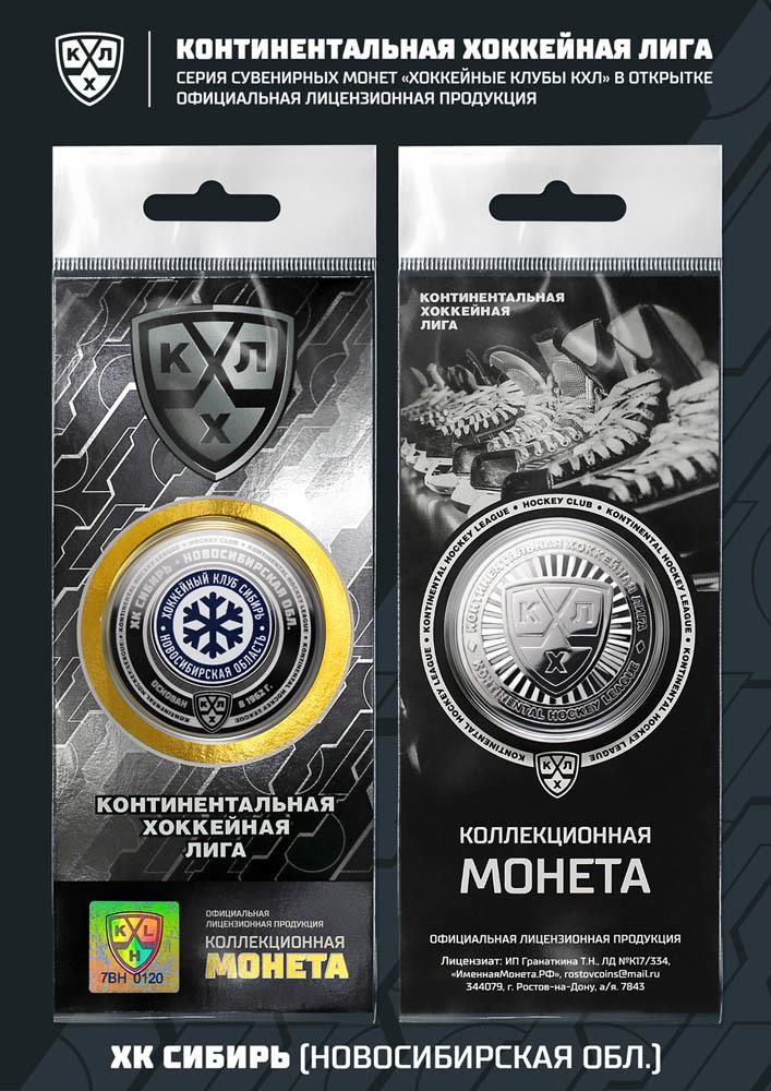 Хоккейная сувенирная монета Сибирь КХЛ (лицензия) в подарочной упаковке