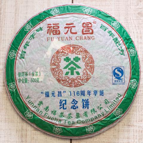 Фу Юань Чан Шен Бин Юбилей,  2007, 500 г