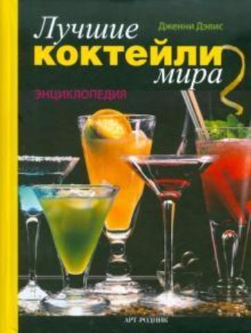 Лучшие коктейли мира.Энциклопедия