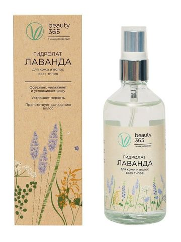 Гидролат лаванды, вода лаванда, лавандовая вода 100 мл, для всех типов кожи и волос, Beauty365, Бьюти 365