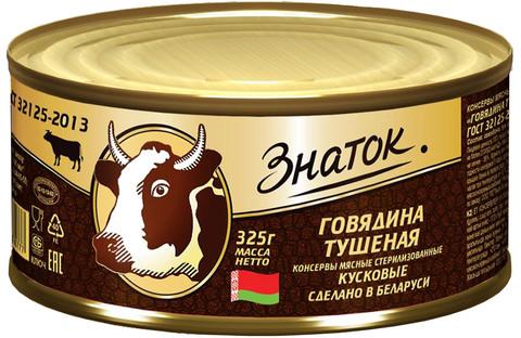 Тушеная говядина ИП Кузнецов 0,325кг