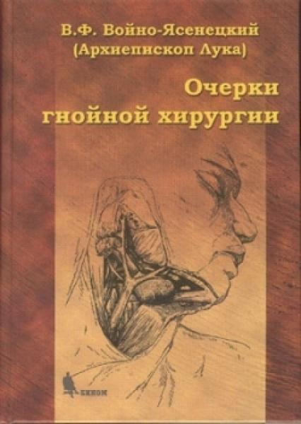 Оториноларингология Очерки гнойной хирургии gi.php
