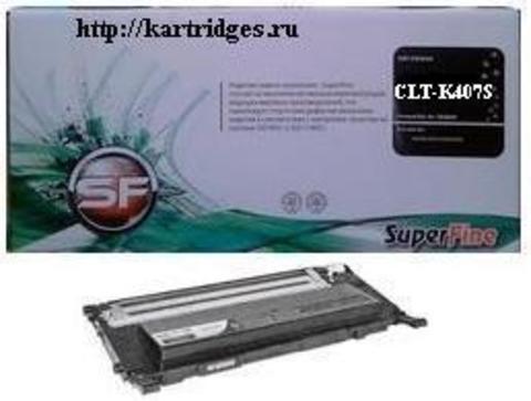 Картридж SuperFine SF-CLT-K407S