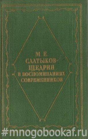 М.Е. Салтыков-Щедрин в воспоминаниях современников