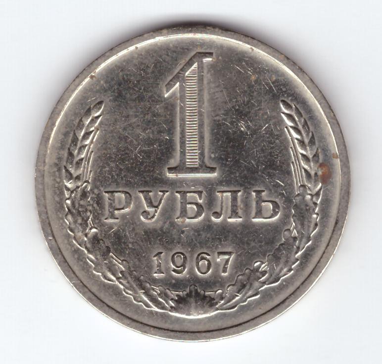 1 рубль 1967 года XF-