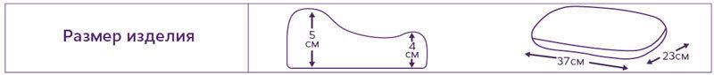 """Подушка ортопедическая под голову ТОП-""""ТРИВЕС"""" арт.ТОП-125 (для детей с эффектом памяти)"""