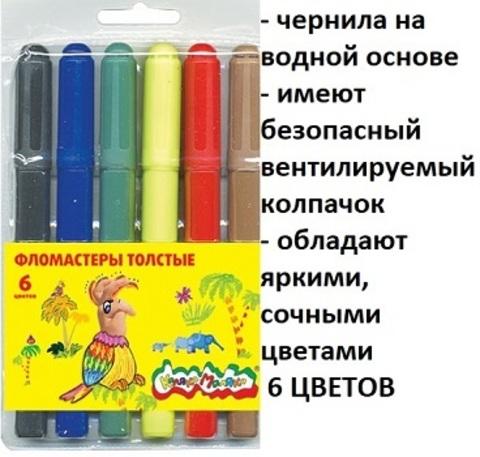 Фломастеры ФТКМ06 Каляка-Маляка 6 цв. толстые