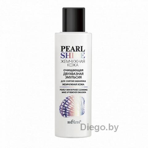 Очищающая двухфазная эмульсия для снятия макияжа «Жемчужная кожа» , 150 мл ( Жемчужная кожа. Pearl Shine )