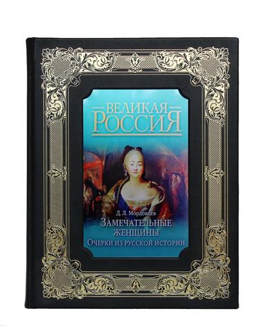 Замечательные женщины. Очерки из русской истории.