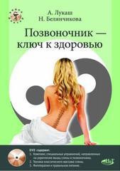 Позвоночник - ключ к здоровью. + видеофильм на DVD