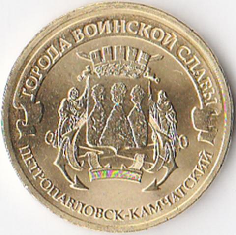 10 рублей 2015 Петропавловск-Камчатский