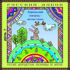 Магнитный набор «Русские добродетели: пословицы об апреле»