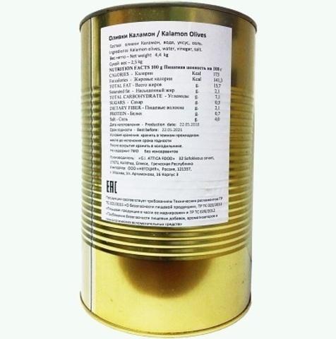 Оливки Каламата 4400 гр