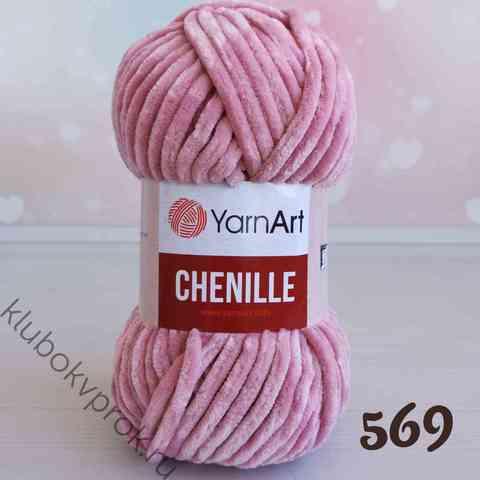 YARNART CHENILLE 569, Пыльный розовый