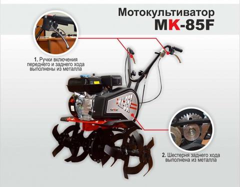 Мотокультиватор Forza МК-85F  6,5 л.с.