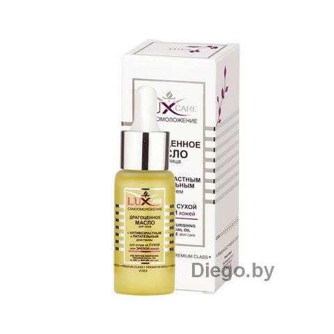 Драгоценное масло для лица с антивозрастным и питательным действием , 30 мл ( LuxCare Самоомоложение )