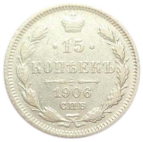 15 копеек Николай II. СПБ-ЭБ. 1906 год. VF №3