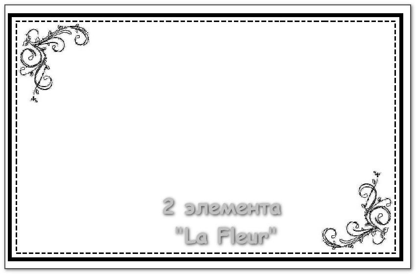 Тиснение La Fler 2 шт. вариант 2. Дополнительная опция.