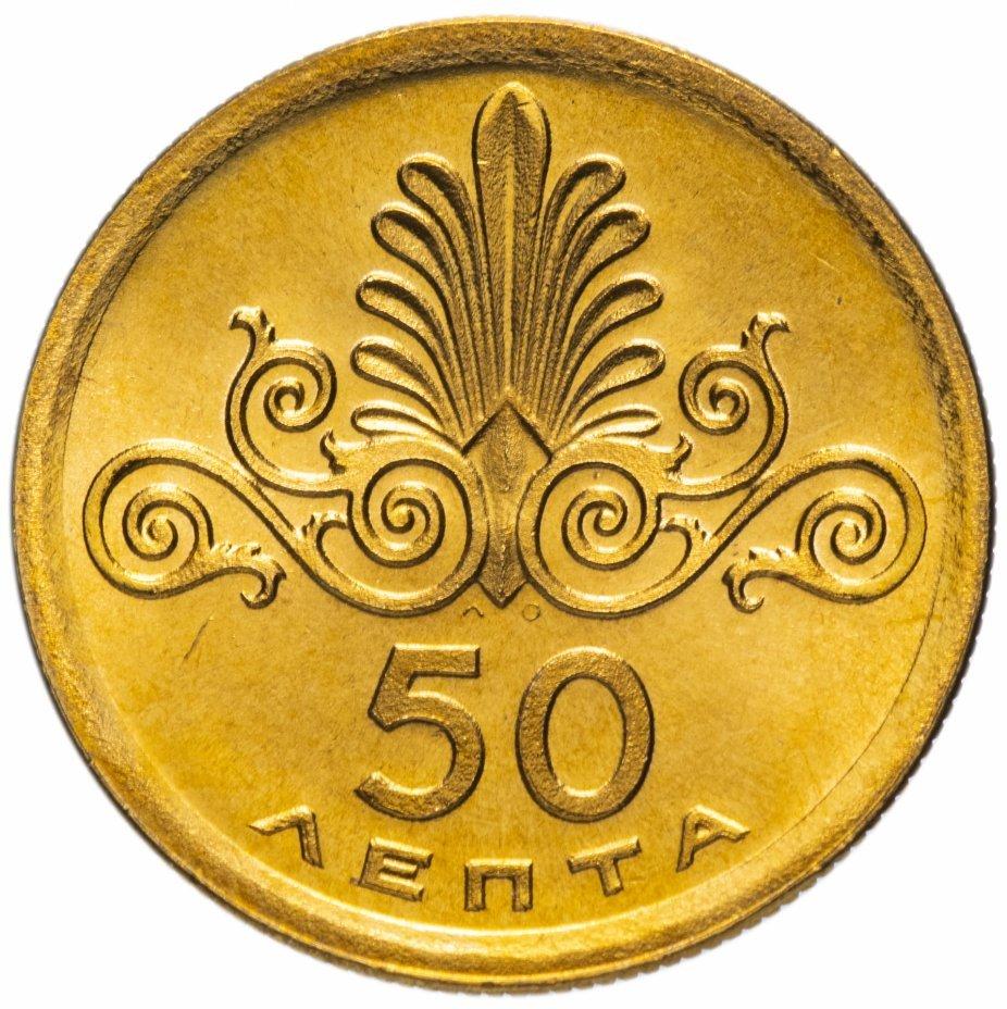 50 лепт. Греция. 1973 год. UNC