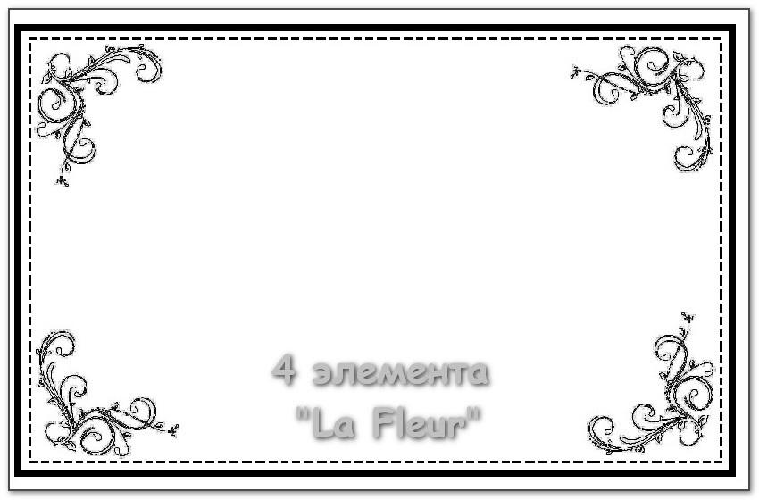 Тиснение La Fler 4 шт. Дополнительная опция.