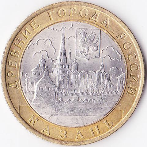 10 рублей 2005 Казань