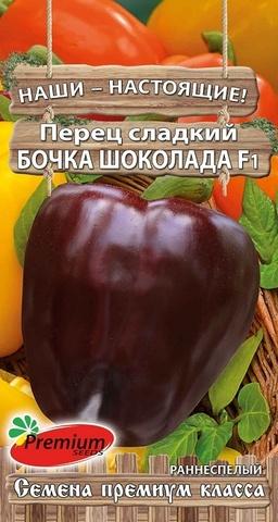 Семена Перец Бочка Шоколада F1