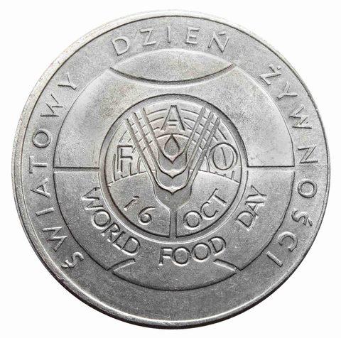 """50 злотых """"Всемирный день продовольствия""""  1981 год"""
