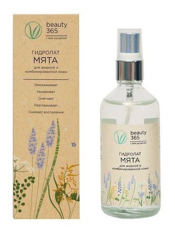 Гидролат мяты, вода мята 100 мл, мятная вода для жирной и комбинированной кожи, Beauty365, Бьюти 365