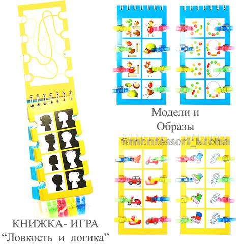 КНИЖКА - ИГРА «Ловкость и логика»  «Модели и Образы»