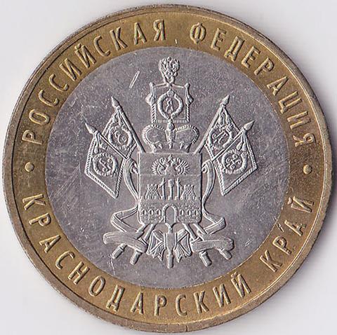 10 рублей 2005 Краснодарский край