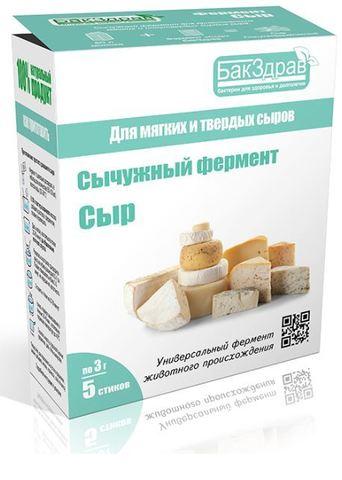 Бакздрав сычужный фермент для сыра 3 гр
