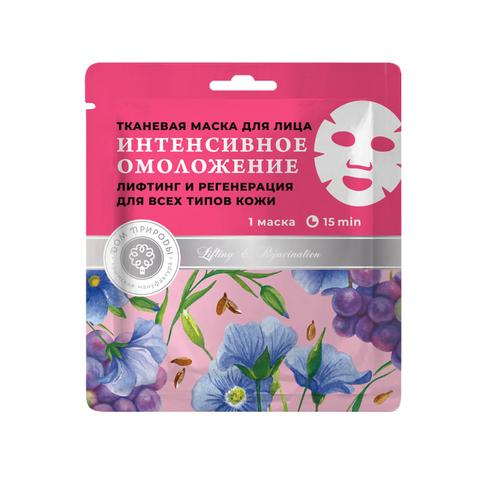 Тканевая маска для лица Интенсивное омоложение | Мануфактура Дом Природы