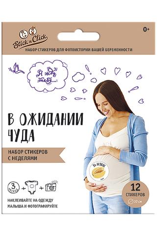 Набор стикеров для беременных
