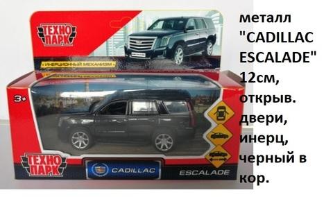 Машина мет. ESCALADE-BK CADILAC ESKALADE чёрный