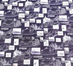 Бумага упаковочная глянцевая «Лучшему», (50 × 70 см, 1 лист)