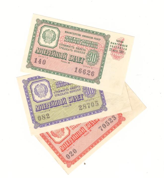 Набор лотерейных билетов Денежно-вещевой лотереи 1961 года (3 шт)