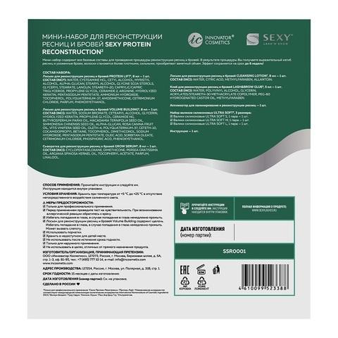 Набор для протеиновой реконструкции ресниц и бровей (мини-набор) SEXY PROTEIN RECONSTRUCTION