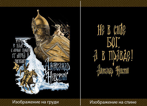 "Футболка ""Александр Невский (1)"