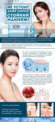 Жидкость  для снятия мкияжа с глаз и губ Oil-Free Point Remover