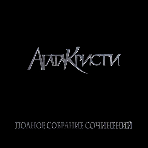 Агата Кристи / Полное Собрание Сочинений - Том 3 (4LP)