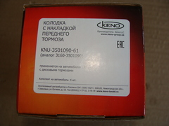 Колодка торм. пер.диск. УАЗ (к-т 4 шт.) KENO