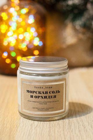 Соевая свеча Морская соль и орхидея - 120 мл