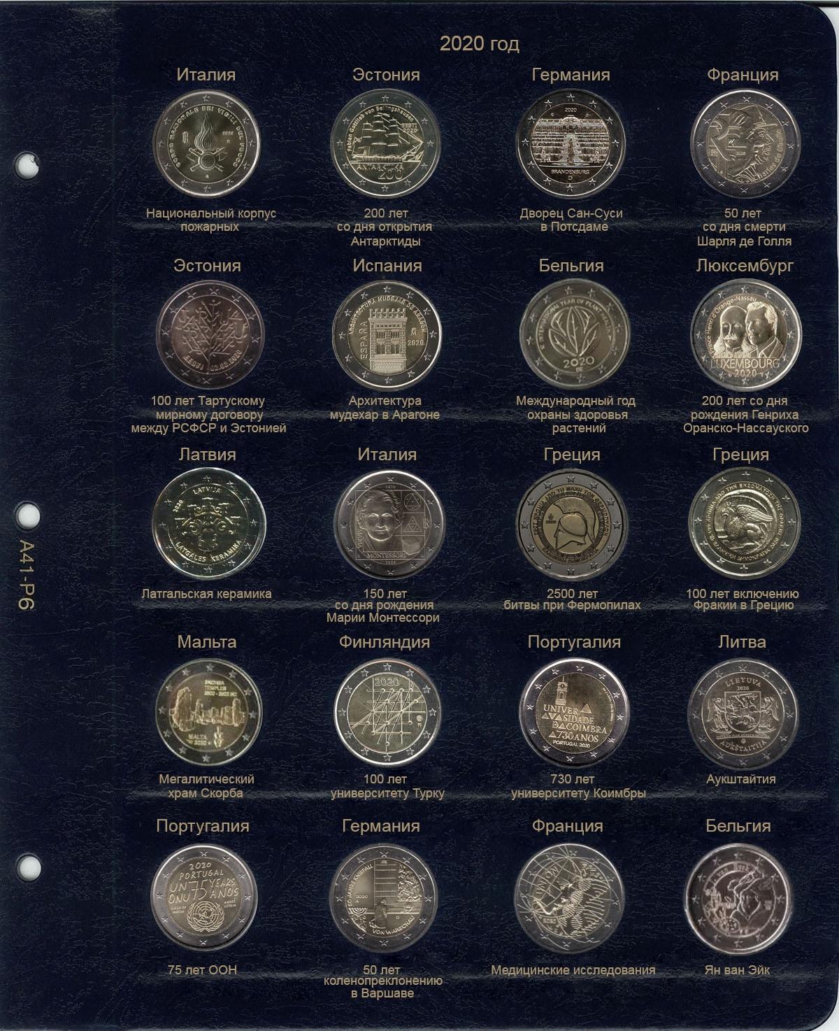 Лист для памятных и юбилейных монет 2 Евро 2020 гг.