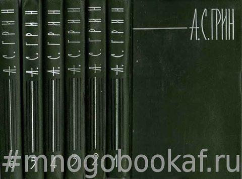 Грин А. Собрание сочинений в 6-ти томах