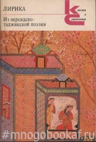 Лирика. Из персидско-таджикской поэзии