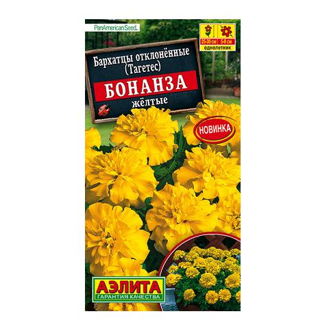 Бархатцы Бонанза желтые отклоненные (Аэлита)