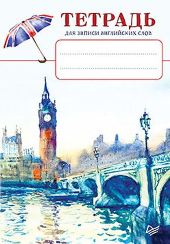 Тетрадь для записи английских слов_Биг-Бен