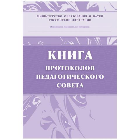 Книга протоколов педагогического совета. А4,84л. КЖ-198